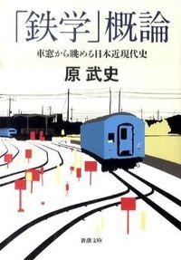 「鉄学」概論 / 車窓から眺める日本近現代史