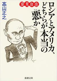 変見自在 ロシアとアメリカ、どちらが本当の悪か