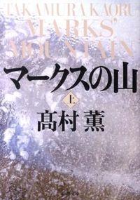 マークスの山〈上〉 (新潮文庫)