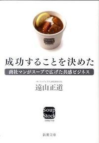 成功することを決めた / 商社マンがスープで広げた共感ビジネス