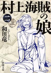 村上海賊の娘 第2巻