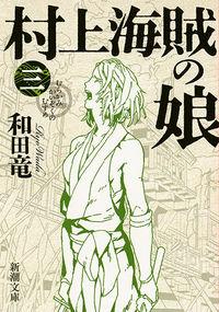 村上海賊の娘 第3巻
