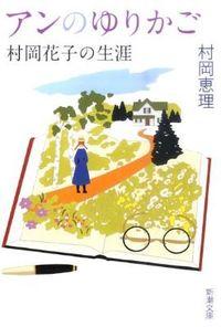 アンのゆりかご / 村岡花子の生涯
