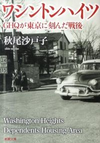 ワシントンハイツ / GHQが東京に刻んだ戦後