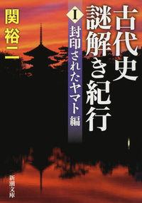 古代史謎解き紀行 1(封印されたヤマト編)