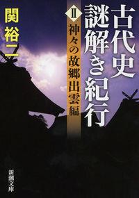 古代史謎解き紀行 2(神々の故郷出雲編)