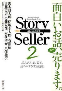 Story Seller 2