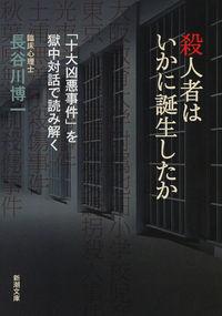 殺人者はいかに誕生したか: 「十大凶悪事件」を獄中対話で読み解く (新潮文庫)