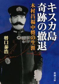 キスカ島奇跡の撤退 / 木村昌福中将の生涯