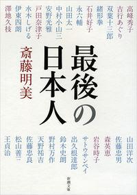 最後の日本人