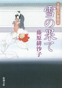 雪の果て / 人情江戸彩時記