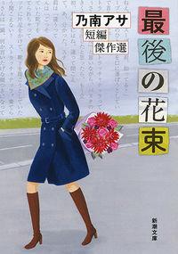 最後の花束 / 乃南アサ短編傑作選