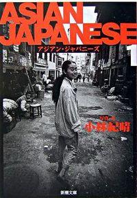 アジアン・ジャパニーズ 1