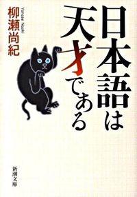 日本語は天才である