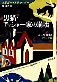 黒猫/アッシャー家の崩壊