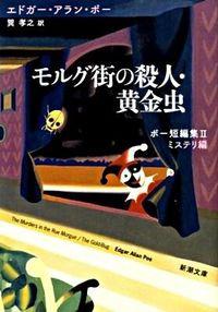 モルグ街の殺人/黄金虫