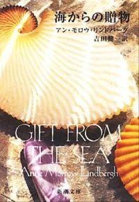 海からの贈物 改版