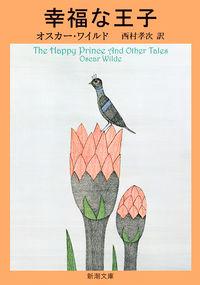 幸福な王子 改版 / ワイルド童話全集
