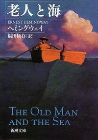 老人と海 改版