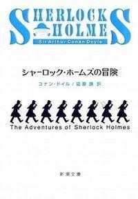 シャーロック・ホームズの冒険 改版
