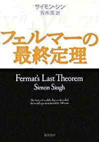 フェルマーの最終定理