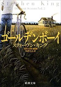 ゴールデンボーイ 改版 / 恐怖の四季春夏編