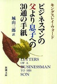 ビジネスマンの父より息子への30通の手紙 改版