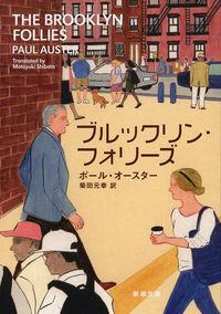 ポール・オースター/柴田元幸『ブルックリン・フォリーズ』表紙