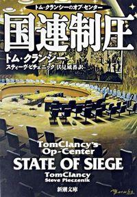 国連制圧(Clancy,Tom/著 Pieczenik,SteveR/著 伏見威蕃/翻訳 PieczenikSteve/著 ほか)