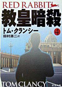 教皇暗殺 4