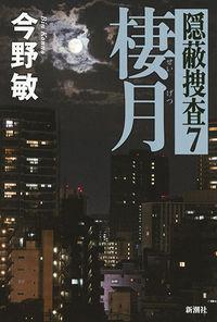 棲月 / 隠蔽捜査7