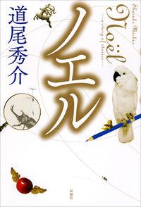 ノエル Noёl  a story of stories s