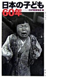日本の子ども60年