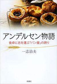 アンデルセン物語 / 食卓に志を運ぶ「パン屋」の誇り