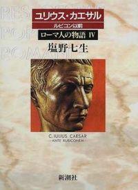 ローマ人の物語 4 ユリウス・カエサル ルビコン以前