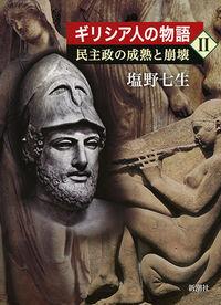 ギリシア人の物語 2