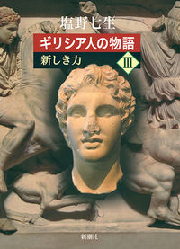 ギリシア人の物語 3