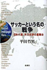 サッカーという名の戦争 / 日本代表、外交交渉の裏舞台