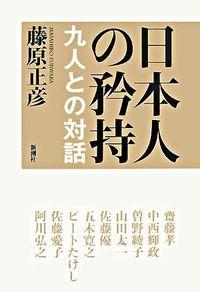 日本人の矜持 / 九人との対話