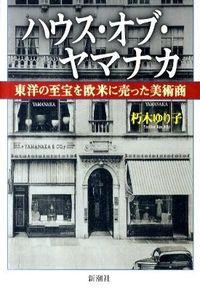 ハウス・オブ・ヤマナカ / 東洋の至宝を欧米に売った美術商