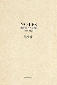 尾崎豊/須藤晃『NOTES : 僕を知らない僕 : 1981-1992』表紙