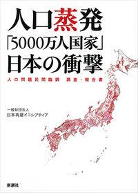 人口蒸発「5000万人国家」日本の衝撃 / 人口問題民間臨調調査・報告書
