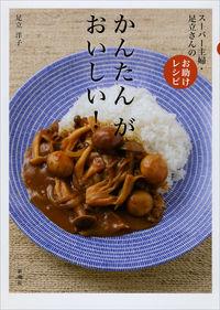 かんたんがおいしい! / スーパー主婦・足立さんのお助けレシピ