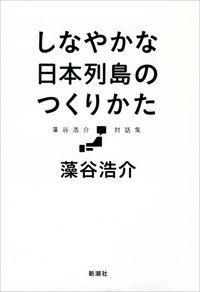 しなやかな日本列島のつくりかた / 藻谷浩介対話集