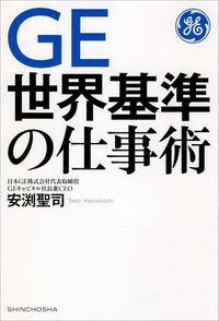 GE世界基準の仕事術