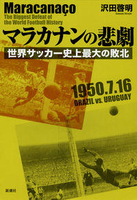 マラカナンの悲劇 / 世界サッカー史上最大の敗北