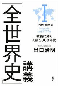「全世界史」講義 1(古代・中世編) / 教養に効く!人類5000年史