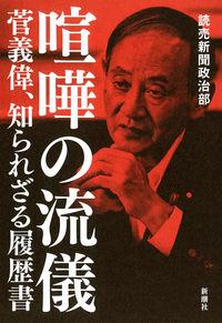 喧嘩の流儀 菅義偉、知られざる履歴書