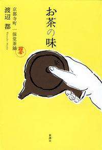 お茶の味 / 京都寺町一保堂茶舗