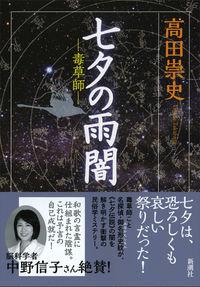 七夕の雨闇 / 毒草師